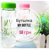 Акция!!  My bottle по 58 грн!!!!