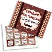 Шоколадный набор  Настоящему мужчине 12 шоколадок