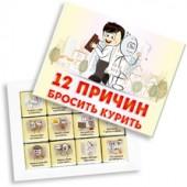 """Шоколадный набор """" 12 Причин бросить курить"""" 12 шоколадок"""